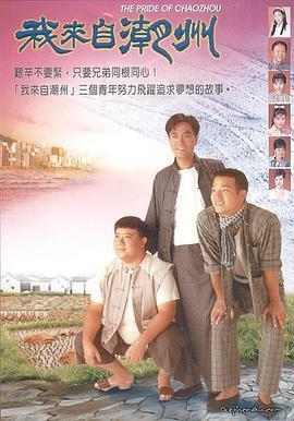 我来自潮州粤语