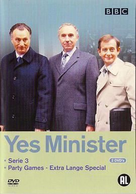 是,大臣第三季