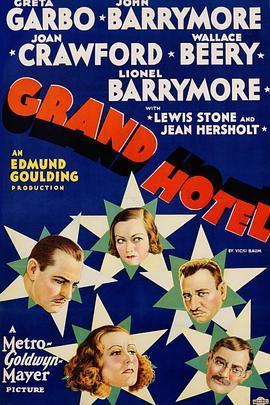 大饭店1932