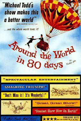 环游世界八十天1956