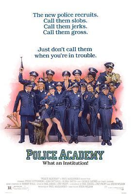 警察学校英语1-7部