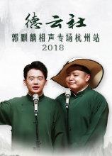 德云社郭麒麟相声专场杭州站2018