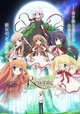Rewrite第一季