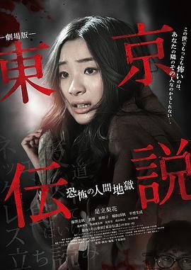 剧场版 东京传说 恐怖人间地狱