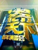 四川卫视2019跨年演唱会