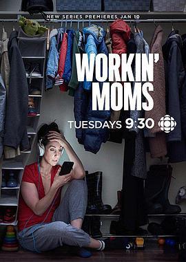 上班族妈妈第三季