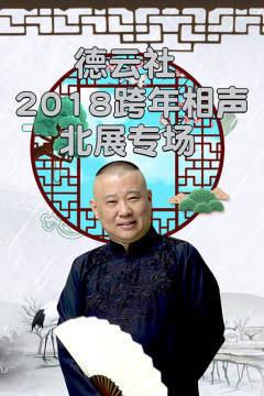2018德云社跨年相声北展专场