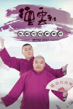 2017德云社张鹤伦相声专场德州站