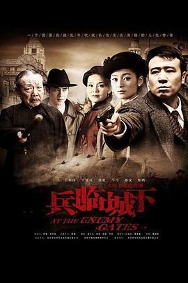 兵临城下2010