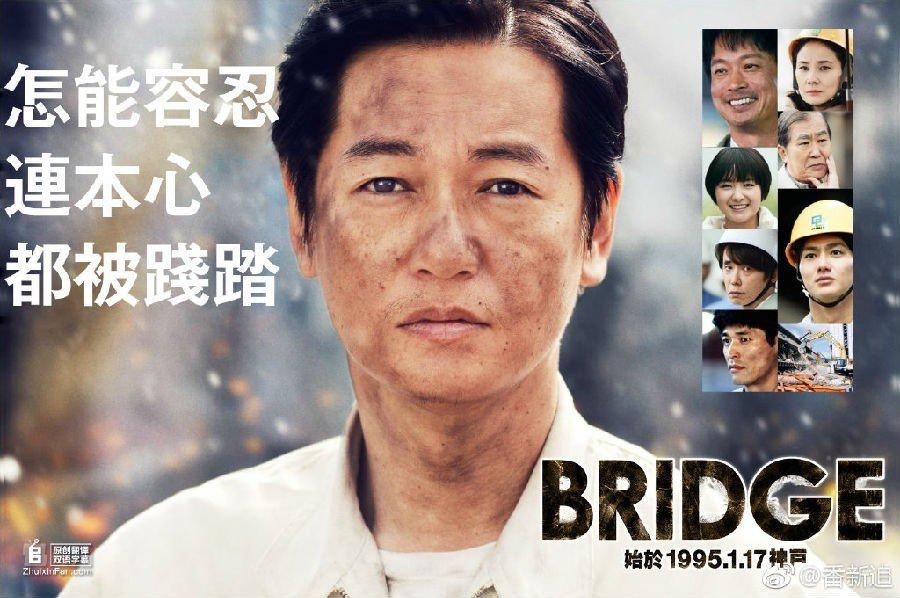 BRIDGE 始于1995.1.17 神户 SP