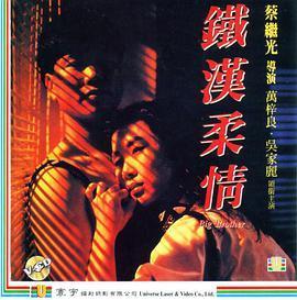 铁汉柔情1990