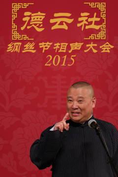 2015德云社纲丝节相声大会