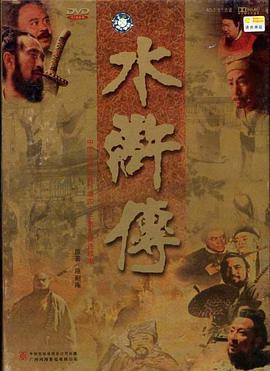 水浒传1998