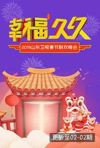 2019年山东卫视春节联欢晚会