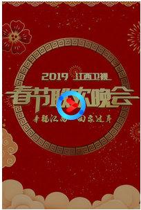 江西卫视春晚2019