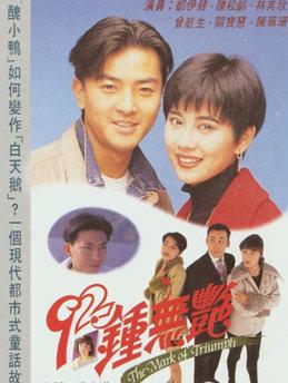 钟无艳1992