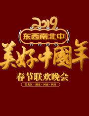2019湖北卫视春晚