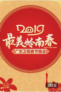 2019广东卫视春晚