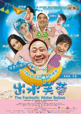 出水芙蓉2010