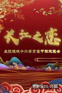 长江之恋—长江流域十二省市春节联欢晚会 2019