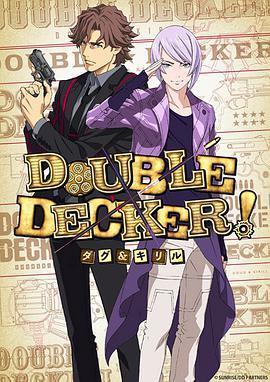 DOUBLE DECKER! 道格&西里尔EX