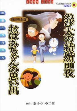哆啦A梦大雄的结婚前夜