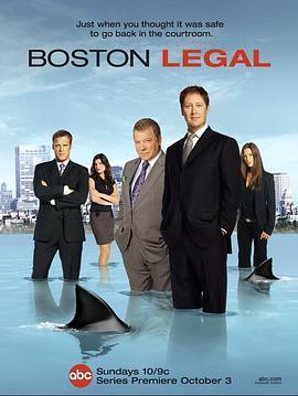 波士顿法律第一季