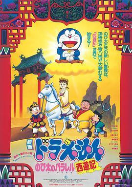 哆啦A梦:大雄的平行西游记