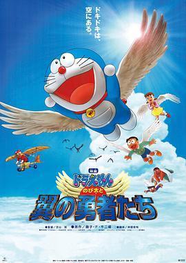 哆啦A梦:大雄与翼之勇者