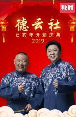 德云社己亥年开箱庆典2019完整版