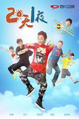 两天一夜第一季中国版
