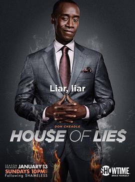谎言屋第二季