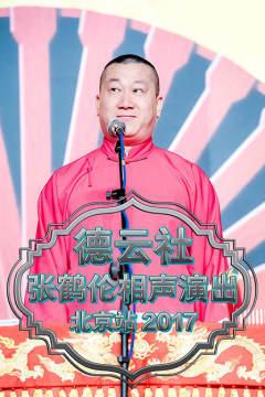 2017德云社张鹤伦相声专场演出北京站