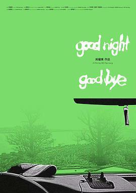晚安,再见