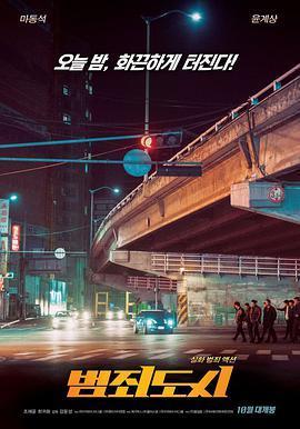 犯罪都市2017