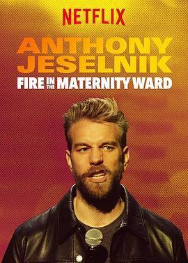 安东尼·杰塞尼克:产房一把火
