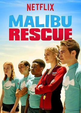 马里布救生队