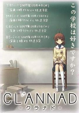 团子大家族CLANNAD