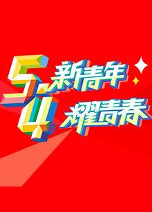 纪念五四运动100周年文艺晚会2019