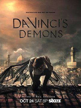 达芬奇的恶魔第三季