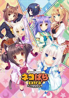 巧克力与香子兰 OVA小猫之日的约定