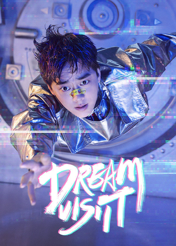 李易峰DreamVisit生日会