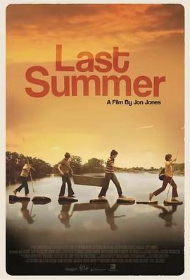 最后的夏天2018