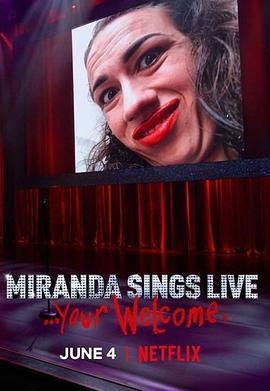 米兰达·辛斯个人秀:拿好不谢