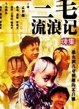三毛流浪记1996