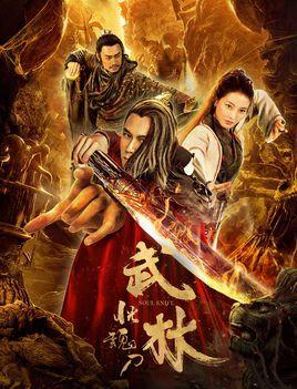 武林:恍魂刀
