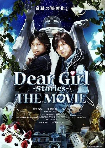 Dear Girl~Stories~THE MOVIE