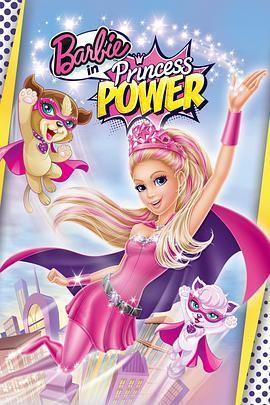 芭比之公主的力量