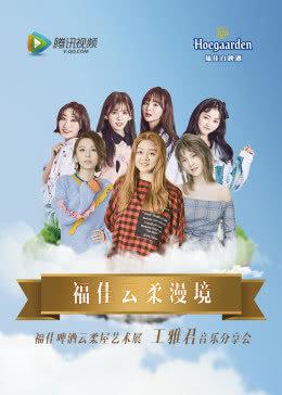 王雅君音乐分享会南京站