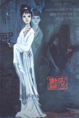画皮1966